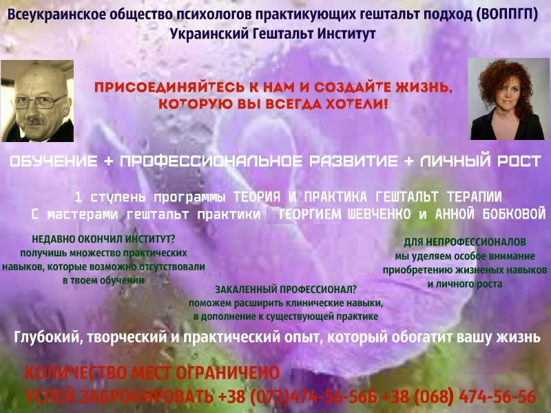 обучение гештальт терапии киев